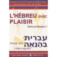 L'hébreu avec plaisir