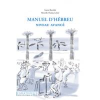 Manuel d'hébreu avancé