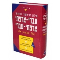 Dictionnaire Prolog - Grand Format - H / F / Ph