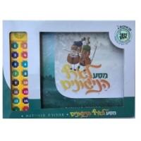 "Livre Musical "" Nigounei Ha Rabbi "" - Chants Hassidiques"