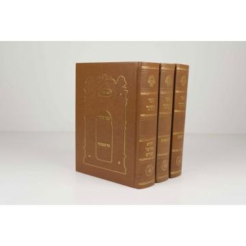 Zohar Hakadoch - Edition de Collection Luxe Cuir Veritable