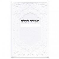 Tefila Lékala - Tefilat Kala - Hebreu Uniquement
