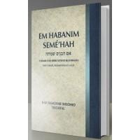 Em Habanim Semeha - Comme une mère attend ses enfants