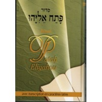 Patah elyahou phonetique