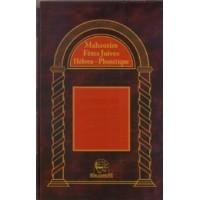 Mahzor Les Trois fêtes - Hébreu / phonétique