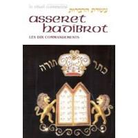 Asseret Hadidérot - Les 10 commandements - Le Rituel commenté Arstscroll séries