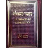 Le discours de la Délivrance - Maamar Hagueoula