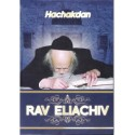Rav Eliachiv- Hachakdan