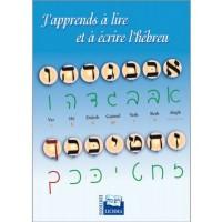 J'apprends a lire et à écrire l'hébreu