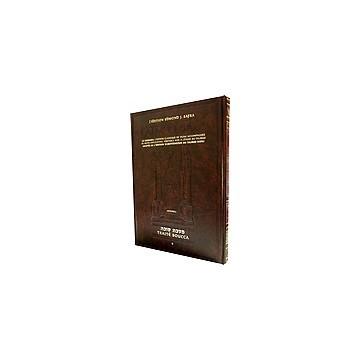 Baba Bathra Vol 2 - Artscroll