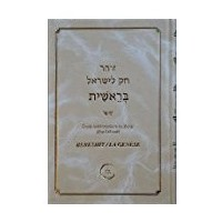 Zohar Hok Lé Israel - Berechit