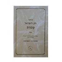 Zohar Hok Lé Israel - Chémot