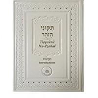 Tikounei Hazohar / Tiqqouney Ha-zohar / Les arrangements du Zohar