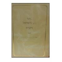 Zohar Hok Lé Israel - Vaykra