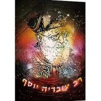 Rav Ovadia Yossef - Tableau d'artiste