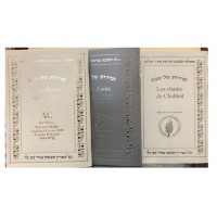 50 Exemplaires Livres CHANTS DE CHABBAT a offrir pour Bar Mitsva et Mariage