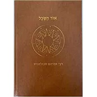 OR HA SEKHEL - Rabbi Avraham Aboulafia - Edition Luxe