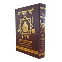 ZOHAR COMPLET ARAMEEN EN 1 VOLUME