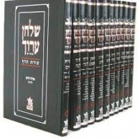 CHOULKHAN AROUKH COMPLET HEBREU 11 VOLUMES