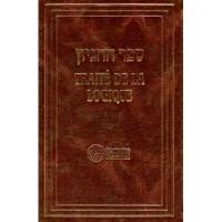 Traité de la logique - Sefer Ha Higayon - Ramhal H/ Fr