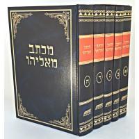 Mikhtav Me Eliahou -5 Volumes - Hebreu
