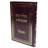 Messilat Yecharim