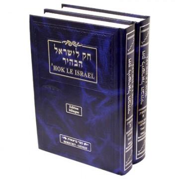 Hok Lé Israel - Dévarim