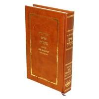 Ich Matsliah' - Livre de prières