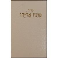 Patah Eliyahou - Rite Séfarade - Annoté en Français - moyen format -similicuir luxe avec tranche dorée (Blanc)