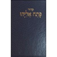 Patah Eliyahou - Rite Séfarade - Annoté en Français - Format Moyen - Similicuir luxe avec tranche dorée Bleu (11.5 x 17 cm)