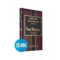 Torat Menahem Volume 21